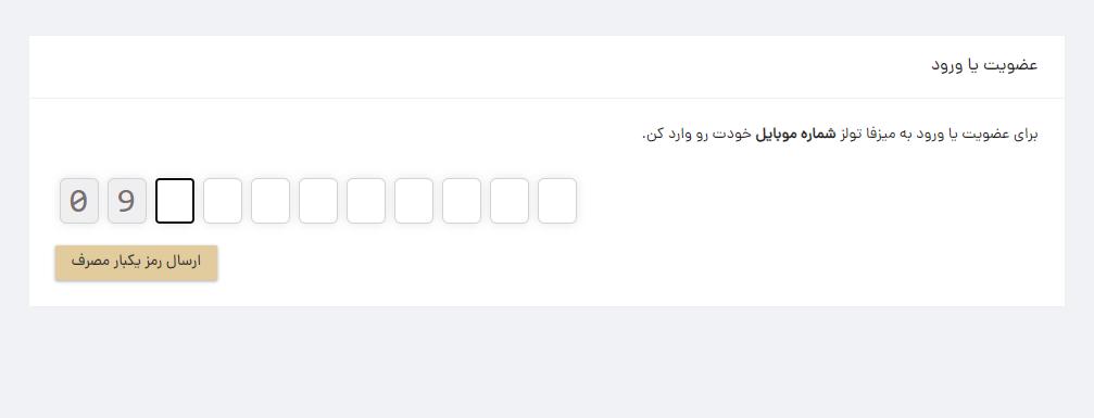 وارد کردن شماره موبایل در صفحه لاگین میزفا تولز