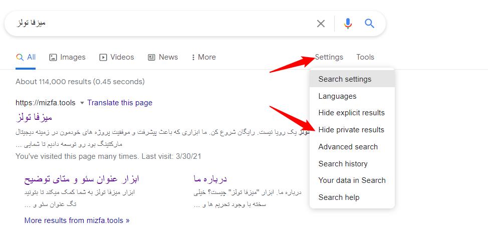 مخفی کردن نتایج جستجو